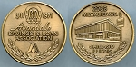 Medal 1971 / 1911-1971 Avondale savings & Loan Association / 2965 Milwaukee Ave. Chicago Illinois Mint