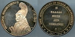Medal 1971 150th. Anniversary of Greek Independence 1821-1971 Proof