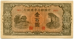 100 Yuan 1945 China(Puppet Banks) HUANG TI J-0088a UNC